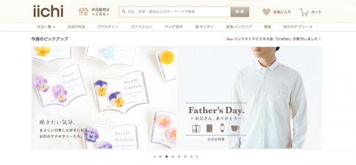 iichiさん父の日特集