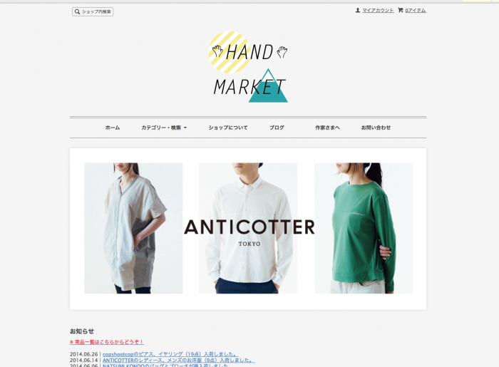 HAND MARKET/ANTICOTTER商品お取り扱いshop